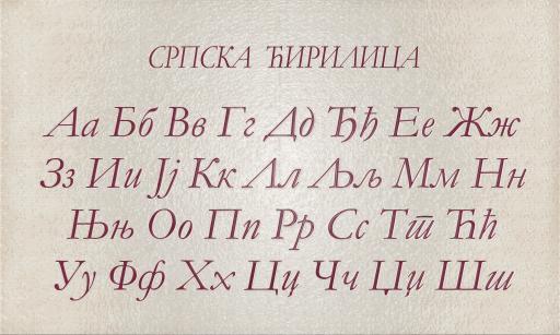 CHIRILIC